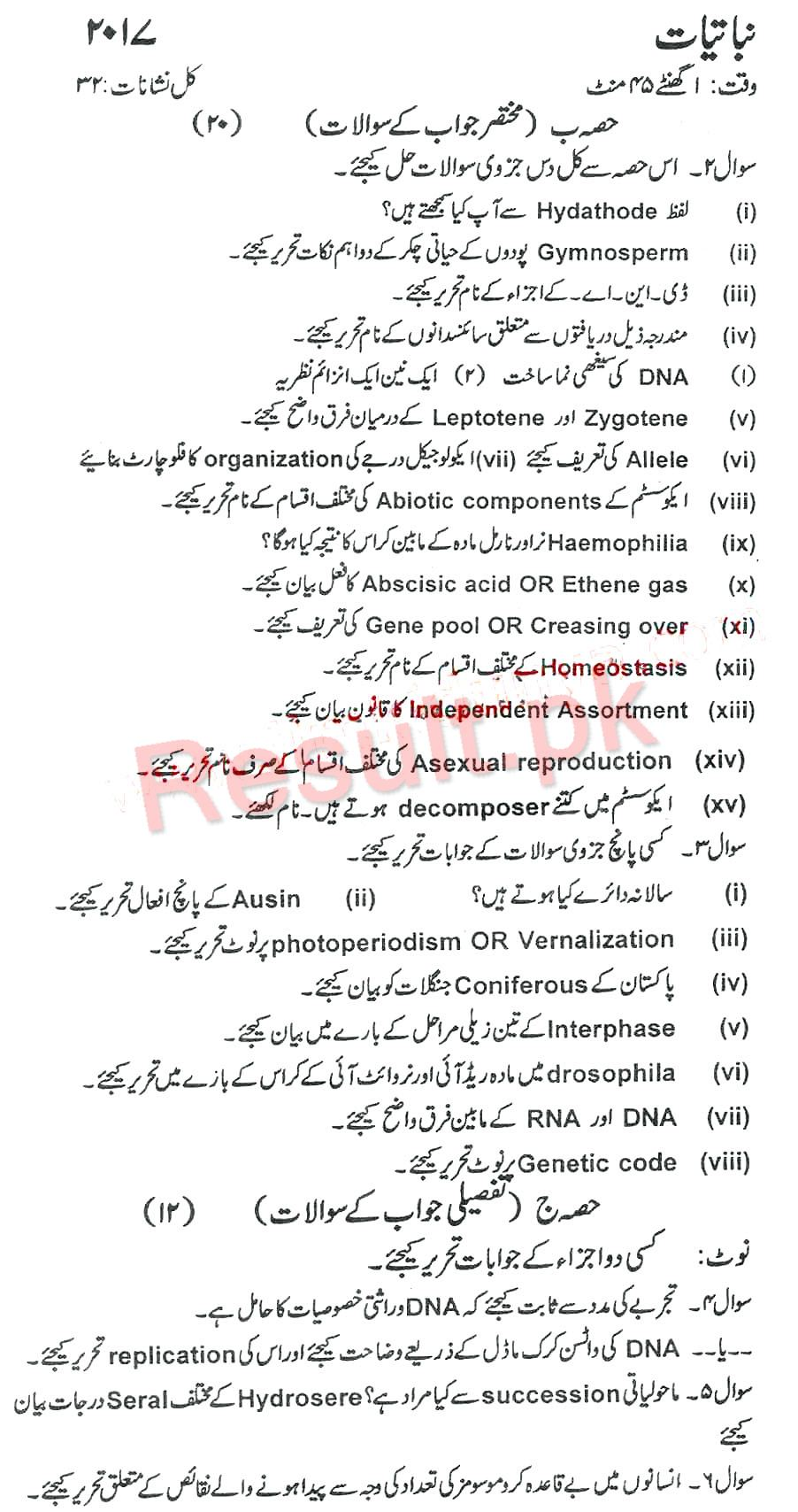 BIEK Karachi Board Past Papers 2019 Inter Part 1 2, FA, HSSC, FSC