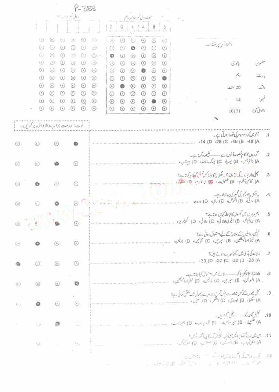 BISE Abbottabad Board Past Papers 2018 Matric, SSC Part 1