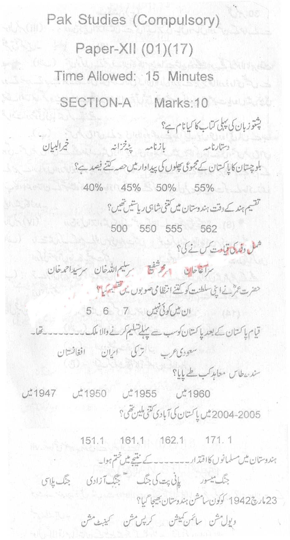 BISE Abbottabad Board Past Papers 2018 Inter Part 1 2, FA, HSSC, FSC