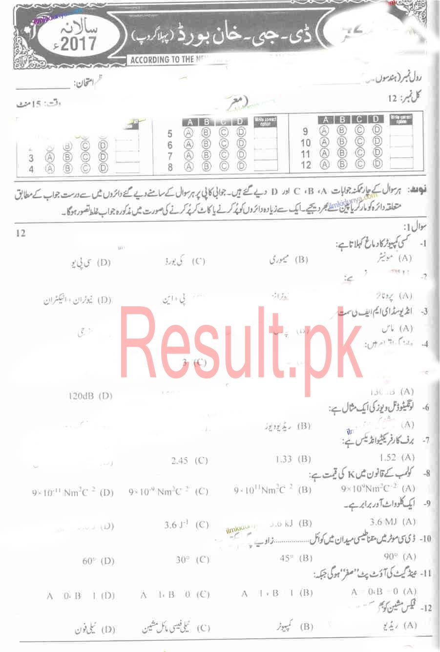 BISE DG Khan Board Past Papers 2019 Matric, SSC Part 1 & 2, 9th