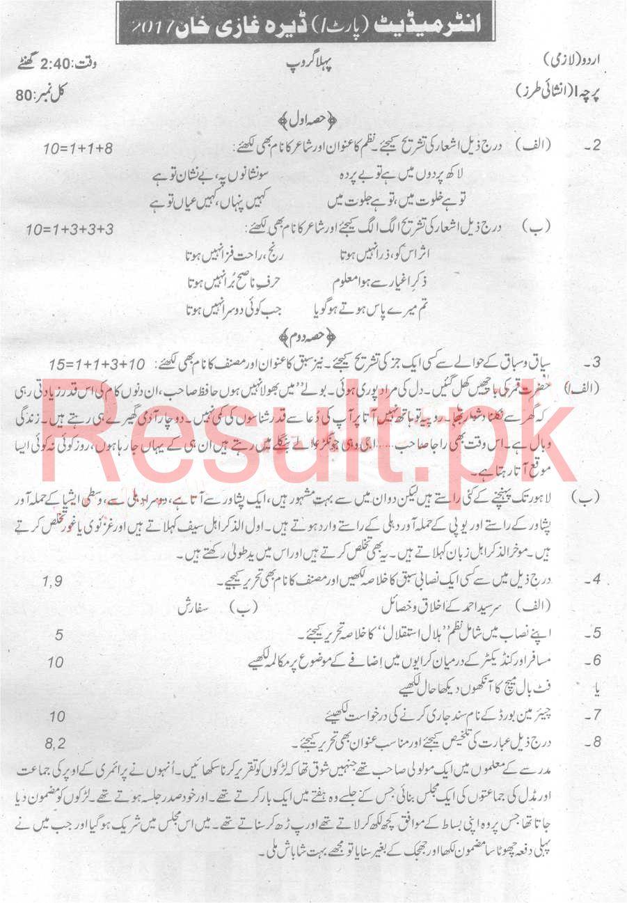 BISE DG Khan Board Past Papers 2019 Inter Part 1 2, FA, HSSC