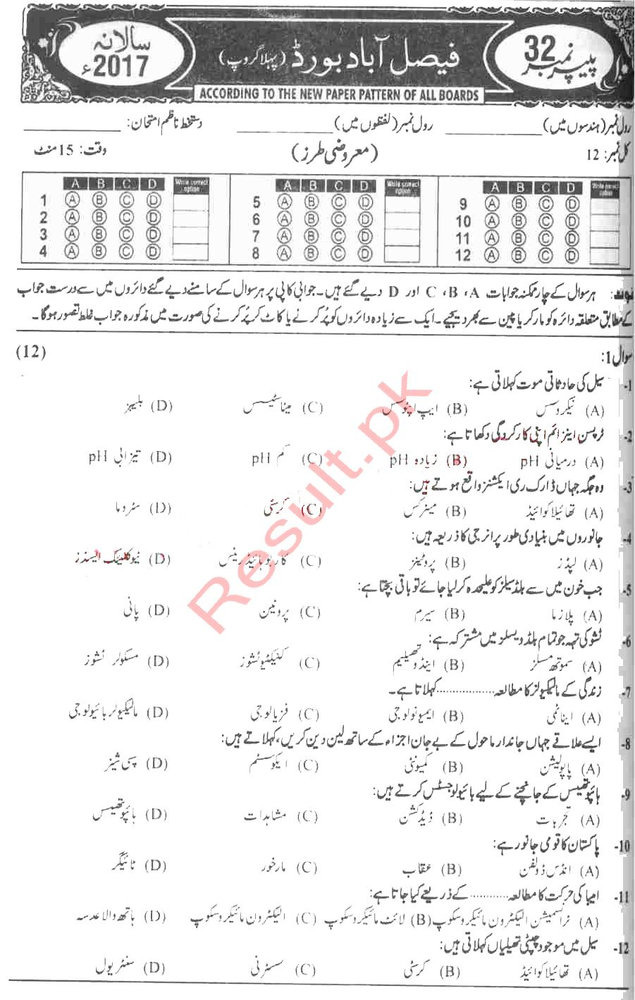 BISE Faisalabad Board Past Papers 2019 Matric, SSC Part 1 & 2, 9th