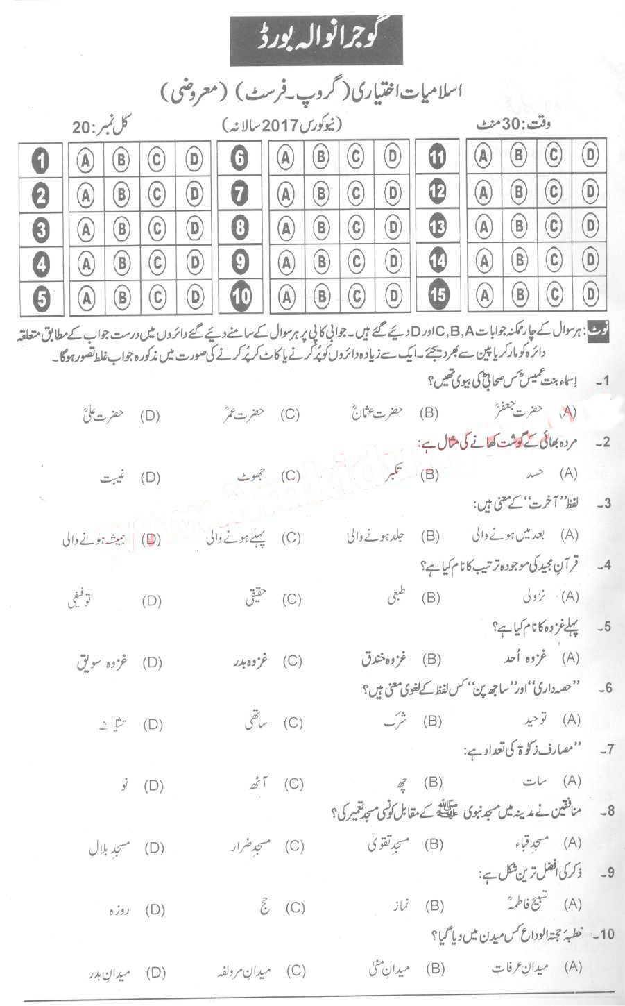BISE Gujranwala Board Past Papers 2019 Inter Part 1 2, FA, HSSC, FSC