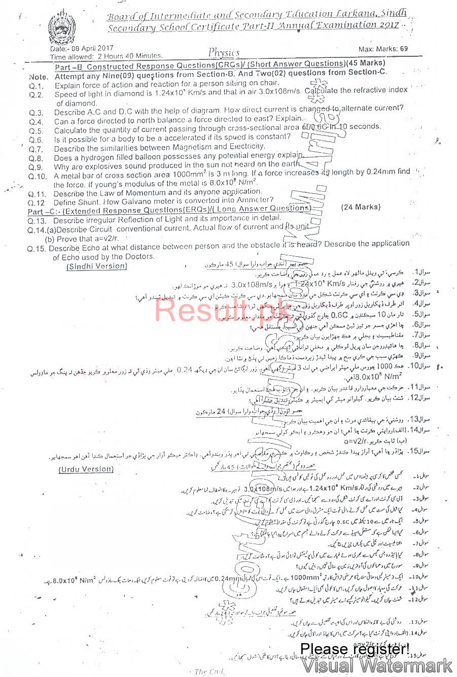 BISE Larkana Board Past Papers 2019 Matric, SSC Part 1 & 2