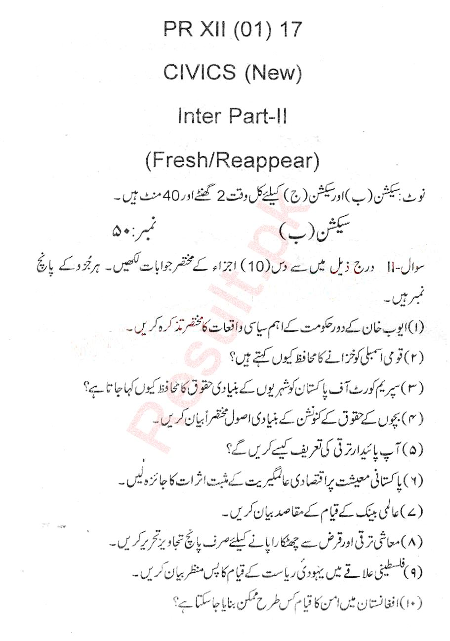 BISE Peshawar Board Past Papers 2019 Inter Part 1 2, FA