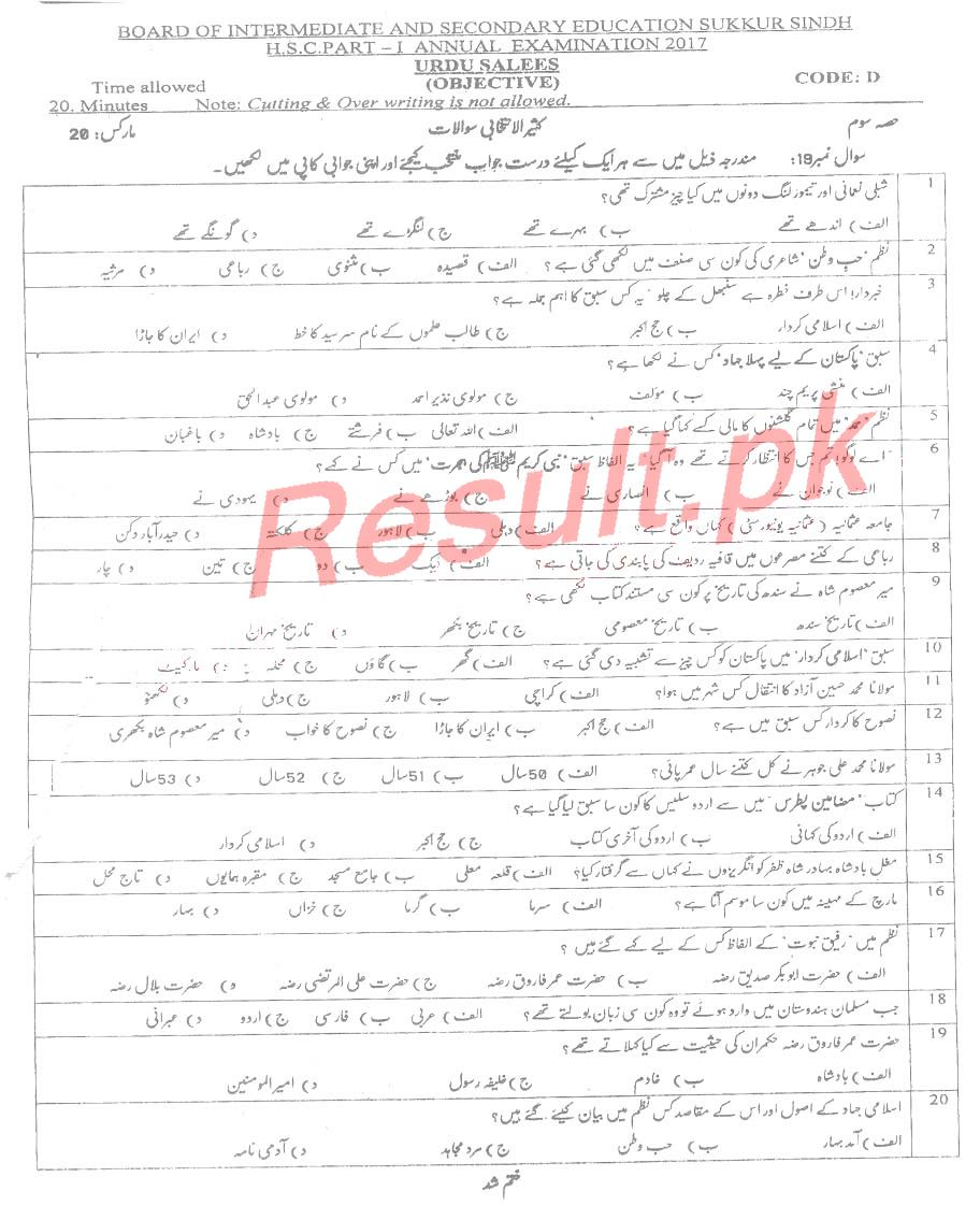 BISE Sukkur Board Past Papers 2019 Inter Part 1 2, FA, HSSC, FSC