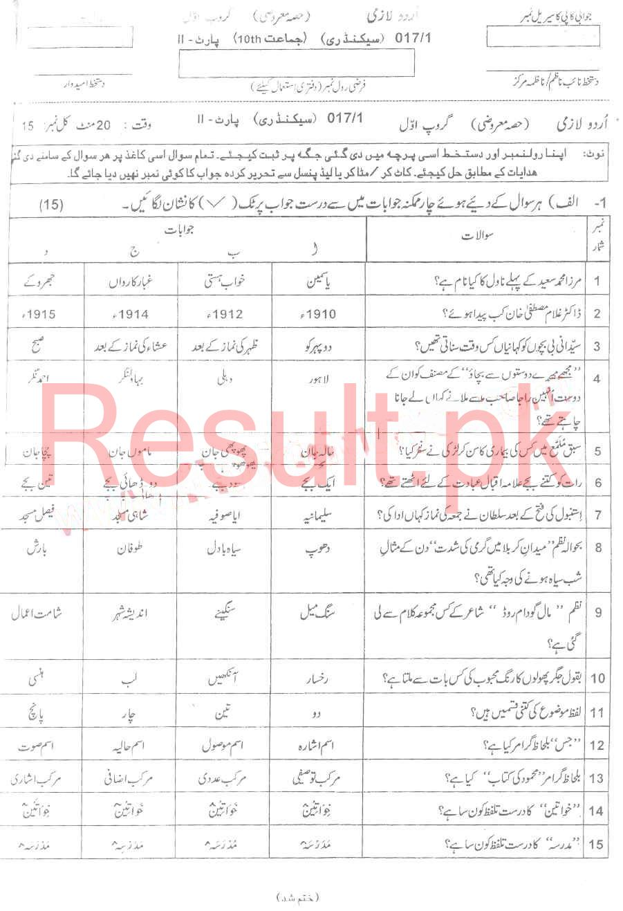 BISE AJK Board Mirpur Past Papers 2019 Matric, SSC Part 1 & 2, 9th