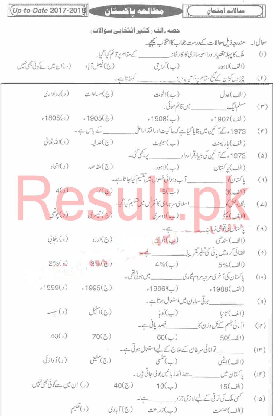 BISE Hyderabad Board Past Papers 2019 Matric, SSC Part 1 & 2