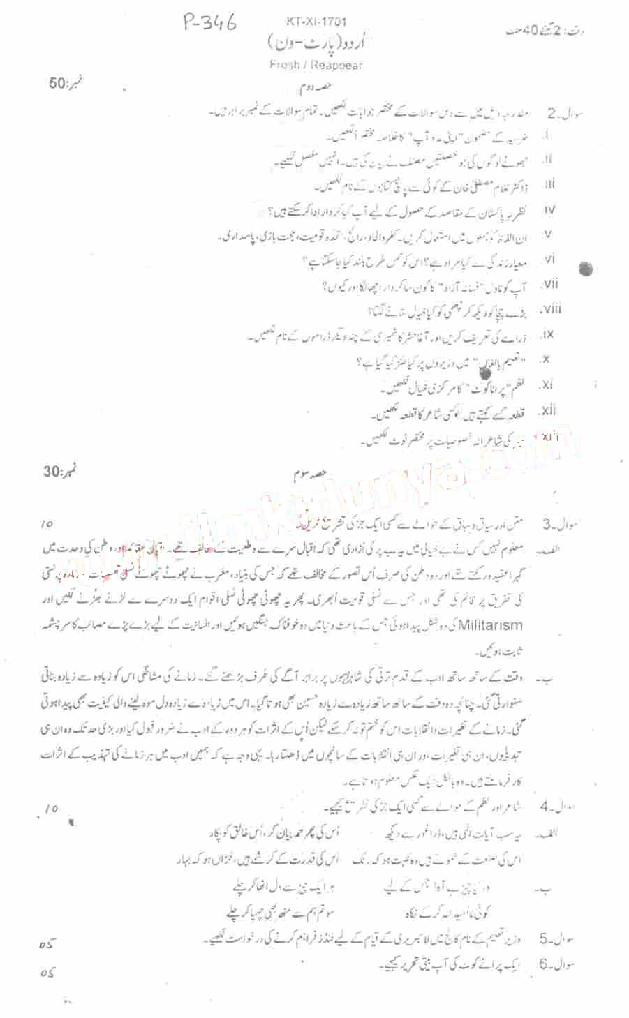 BISE Kohat Board Past Papers 2019 Inter Part 1 2, FA, HSSC