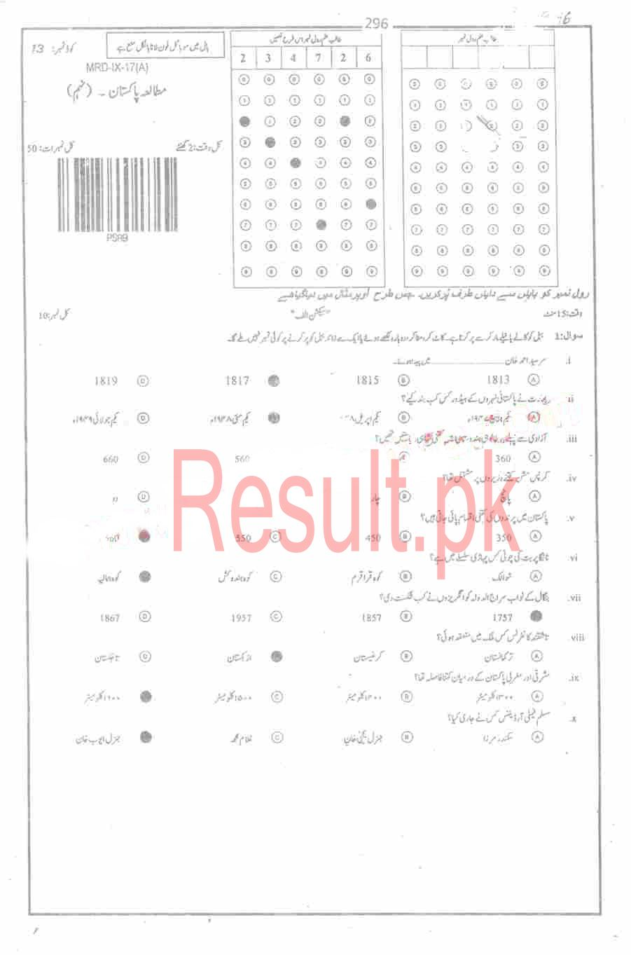 BISE Mardan Board Past Papers 2019 Matric, SSC Part 1 & 2