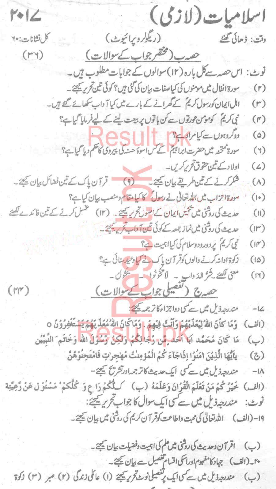 BSEK Karachi Board Past Papers 2018 Matric, SSC Part 1 & 2