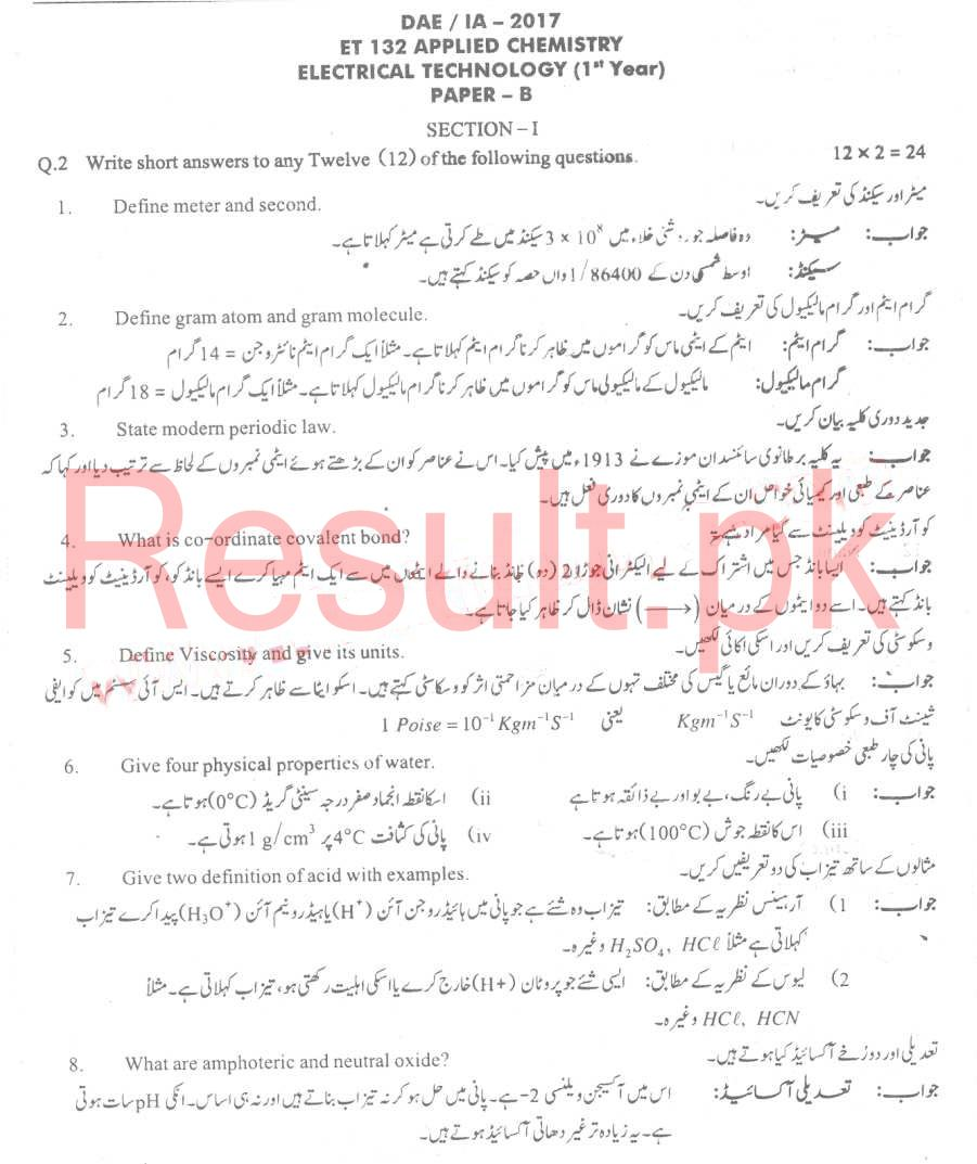 Punjab Board of Technical Education Lahore Past Papers 2018, 2017