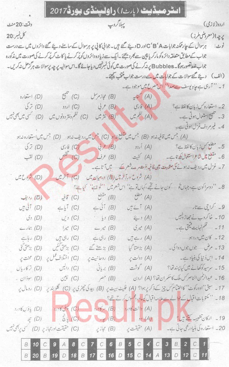 BISE Rawalpindi Board Past Papers 2018 Inter Part 1 2, FA, HSSC, FSC