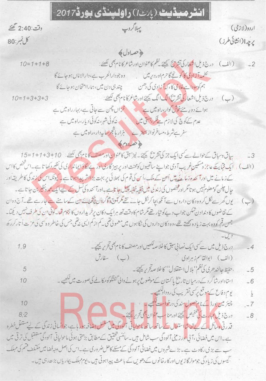 BISE Rawalpindi Board Past Papers 2018 Inter Part 1 2, FA