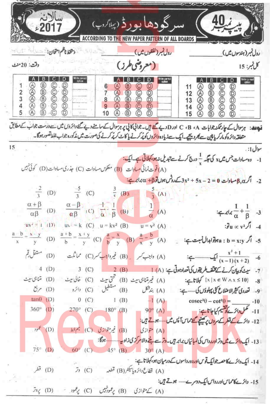 BISE Sargodha Board Past Papers 2019 Matric, SSC Part 1 & 2, 9th