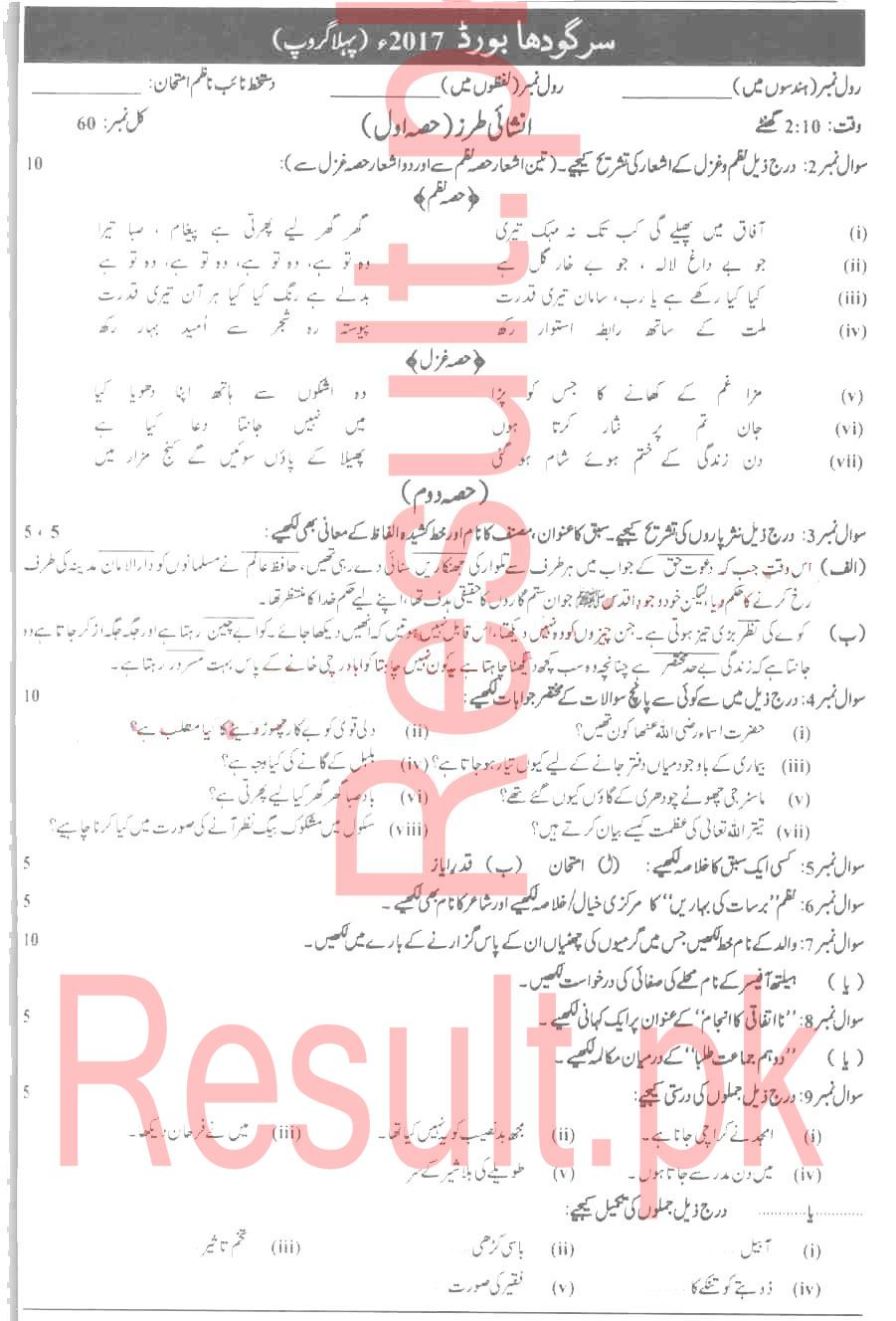 BISE Sargodha Board Past Papers 2018 Matric, SSC Part 1 & 2