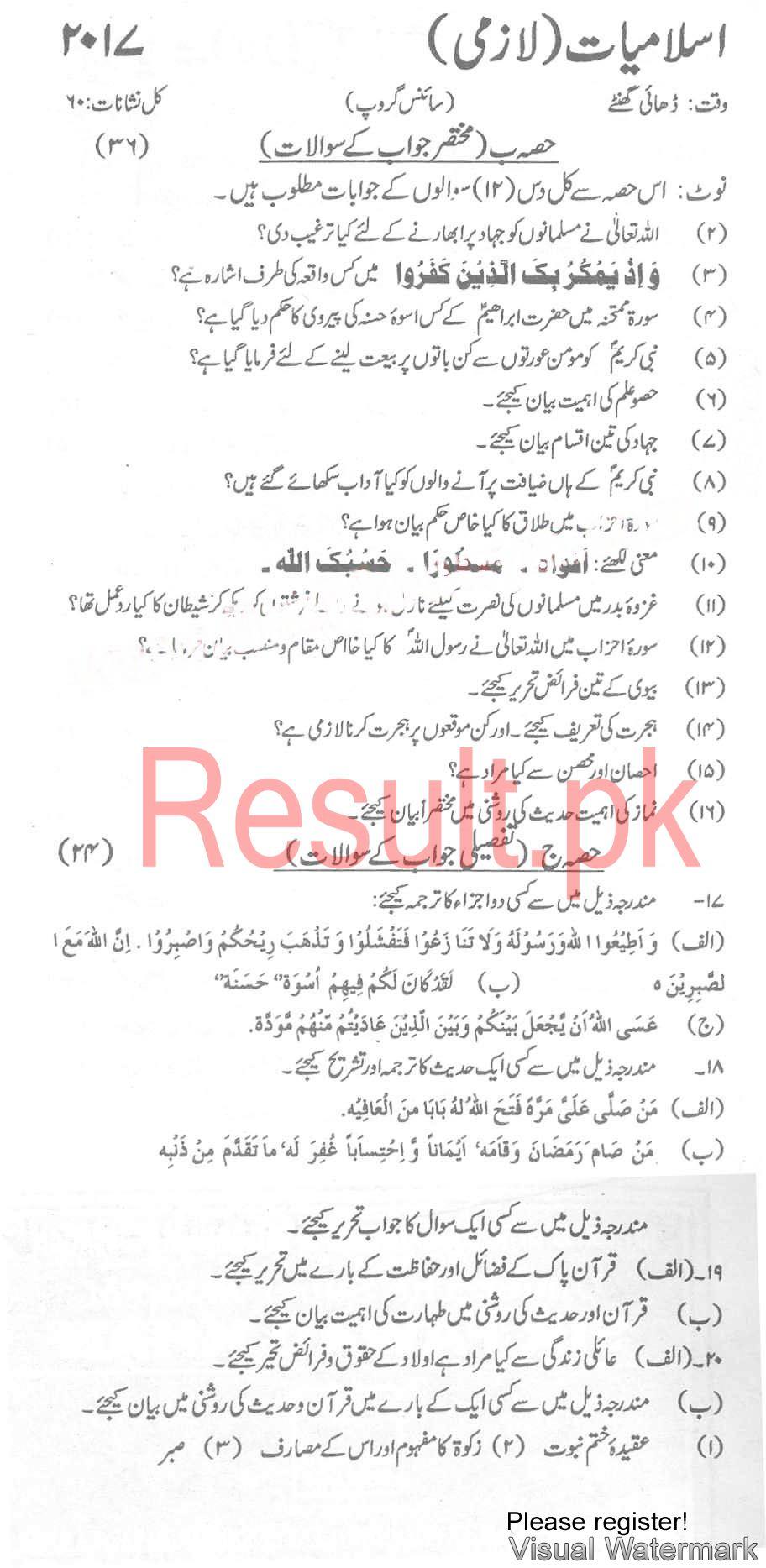 University of Karachi Past Papers 2018, 2017, 2016, uok Past