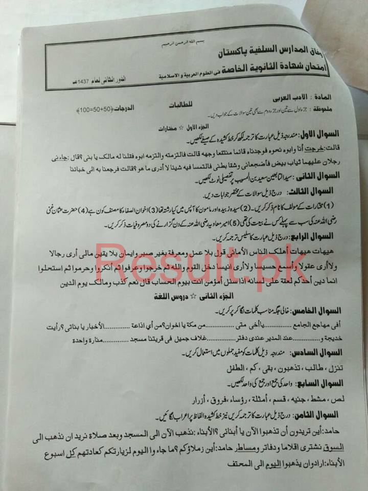 Wifaq ul Madaris Arabia Past Papers 2018, 2017, 2016