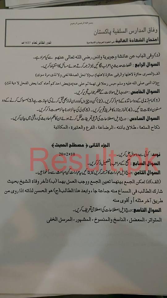 Wifaq ul Madaris Arabia Past Papers 2019, wifaqulmadaris Past