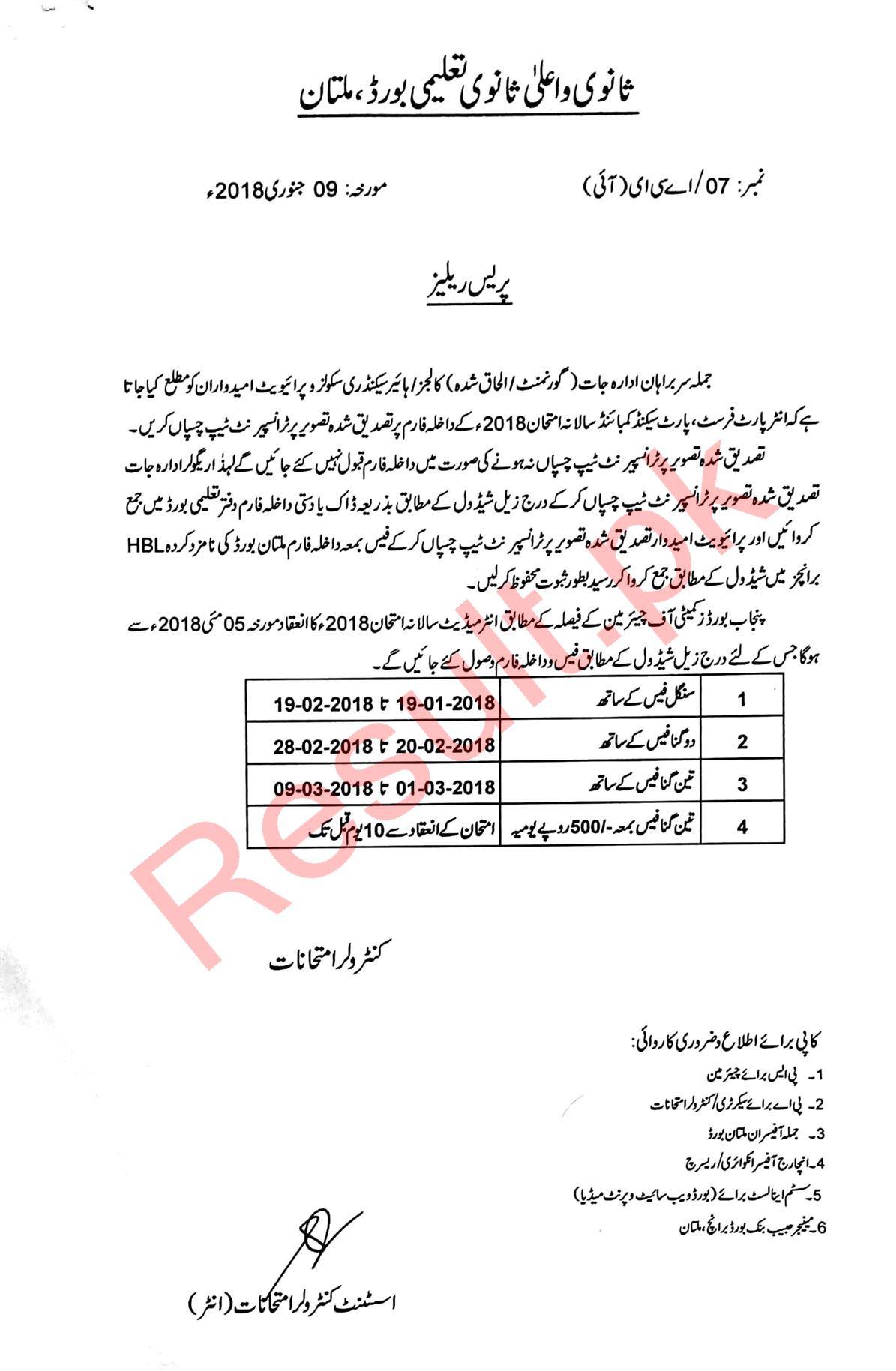 BISE Multan Board Admissions 2019 bisemultan Online