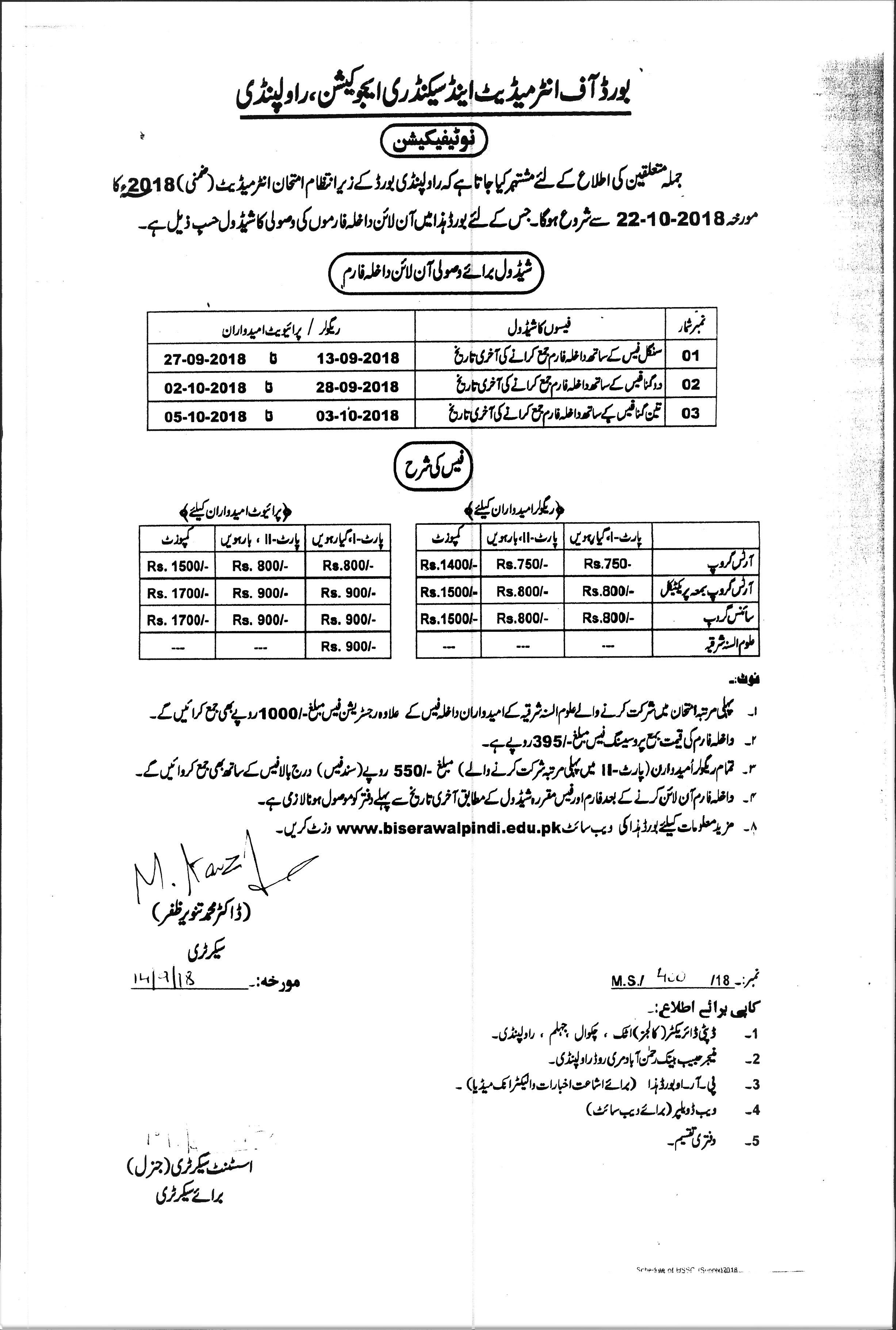 biserwp admission form