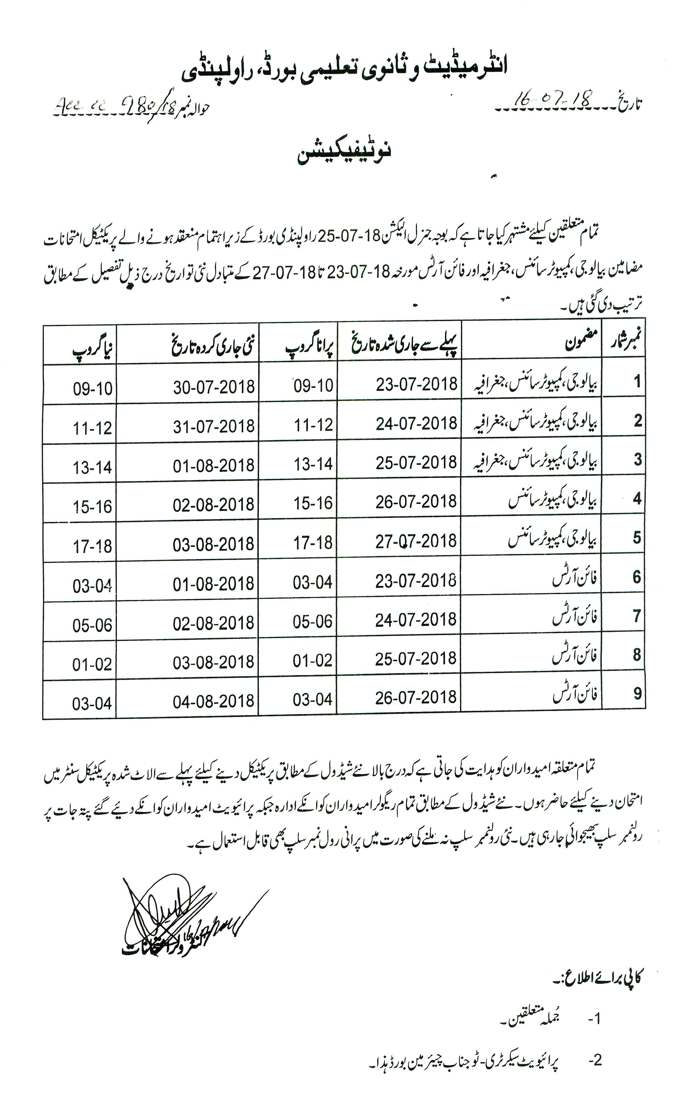 BISE Rawalpindi Board Date Sheet 2019 Matric Part 1 2, 9th