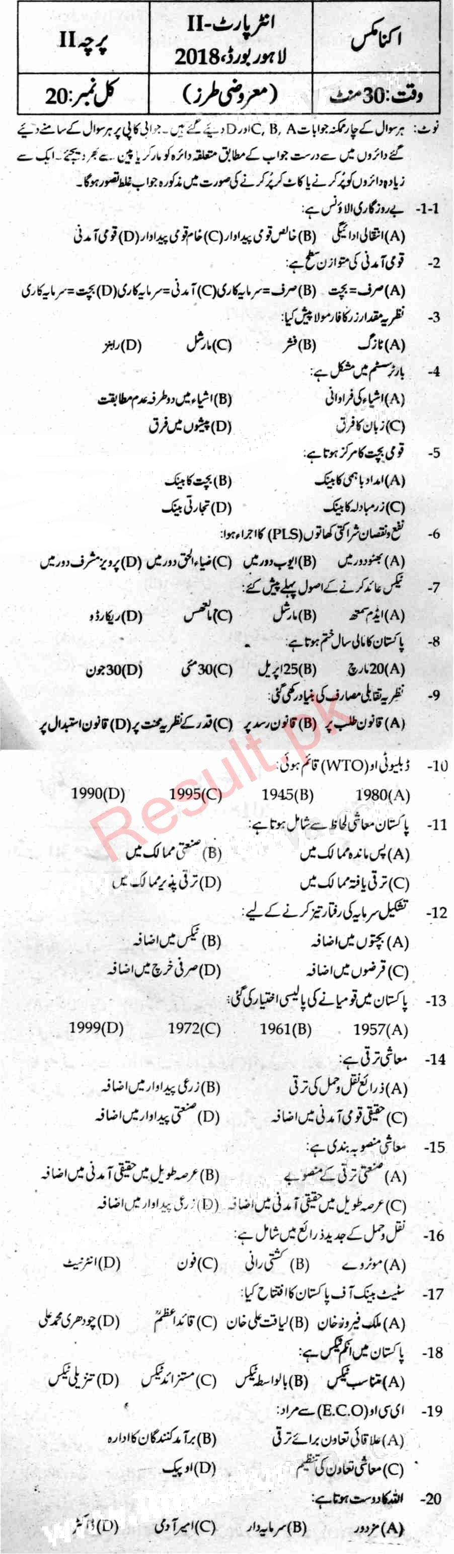BISE Lahore Board Past Papers 2019 Inter Part 1 2, FA, HSSC