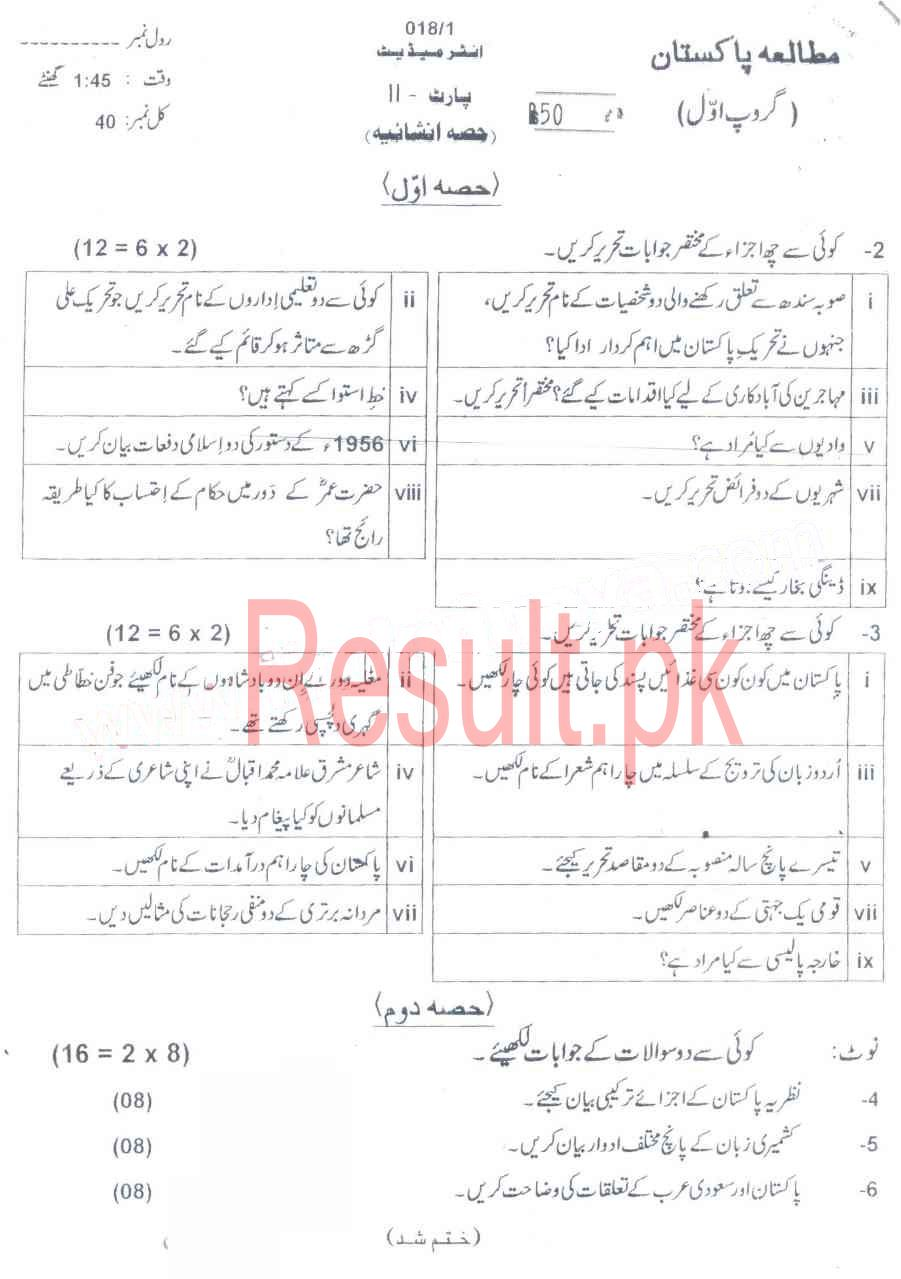 BISE AJK Board Mirpur Past Papers 2019 Inter Part 1 2, FA, HSSC, FSC