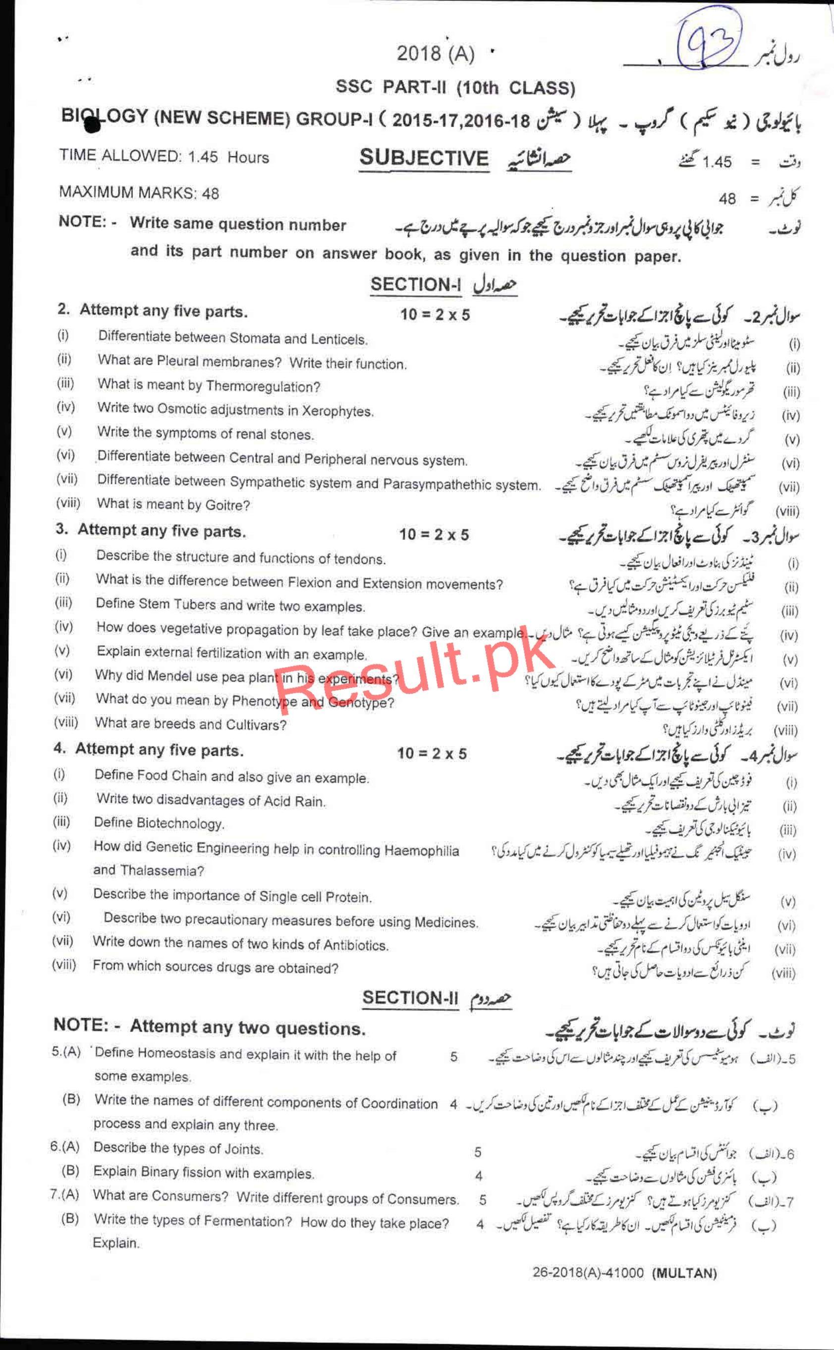 BISE Multan Board Past Papers 2019 Matric, SSC Part 1 & 2