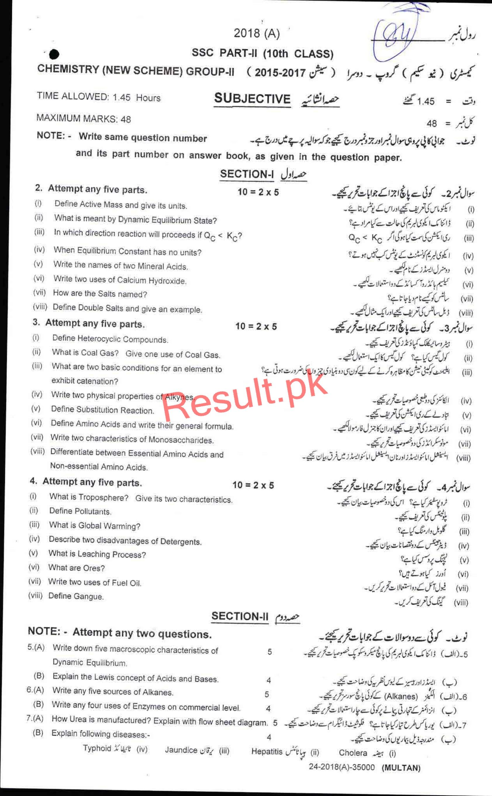 BISE Multan Board Past Papers 2019 Matric, SSC Part 1 & 2