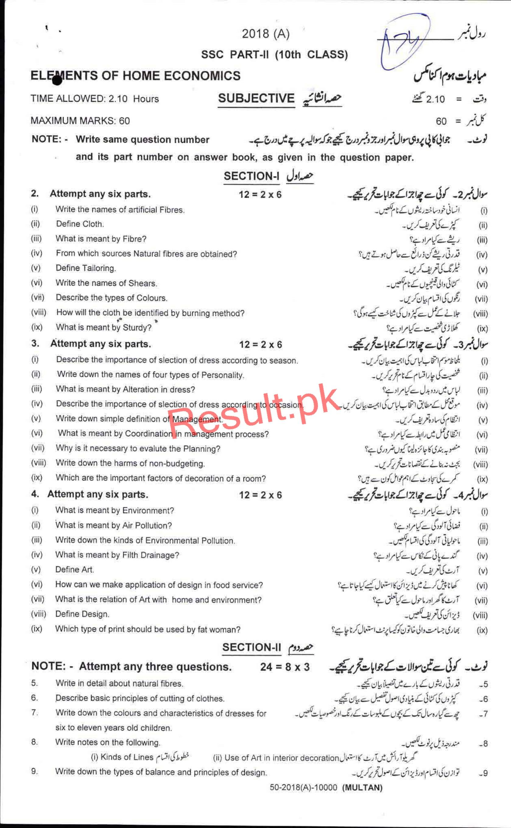 BISE Multan Board Past Papers 2019 Matric, SSC Part 1 & 2, 9th