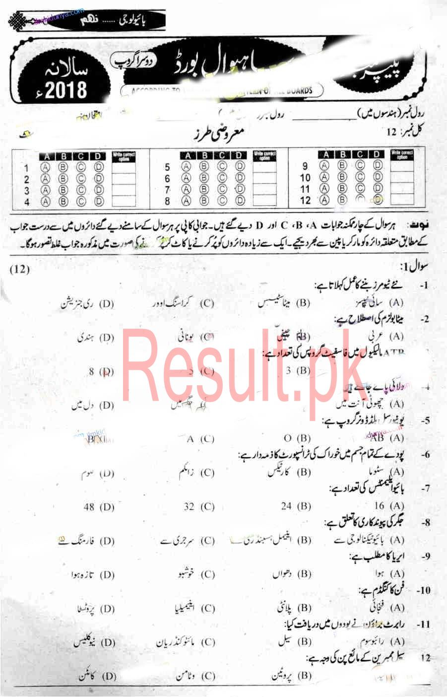 BISE Sahiwal Board Past Papers 2019 Matric, SSC Part 1 & 2, 9th