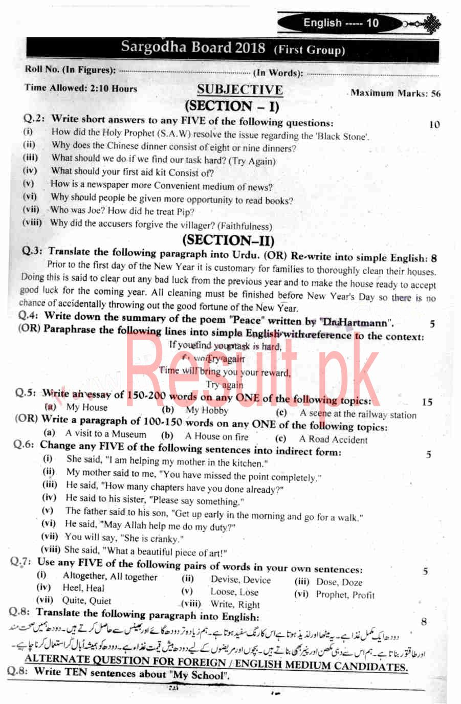BISE Sargodha Board Past Papers 2019 Matric, SSC Part 1 & 2