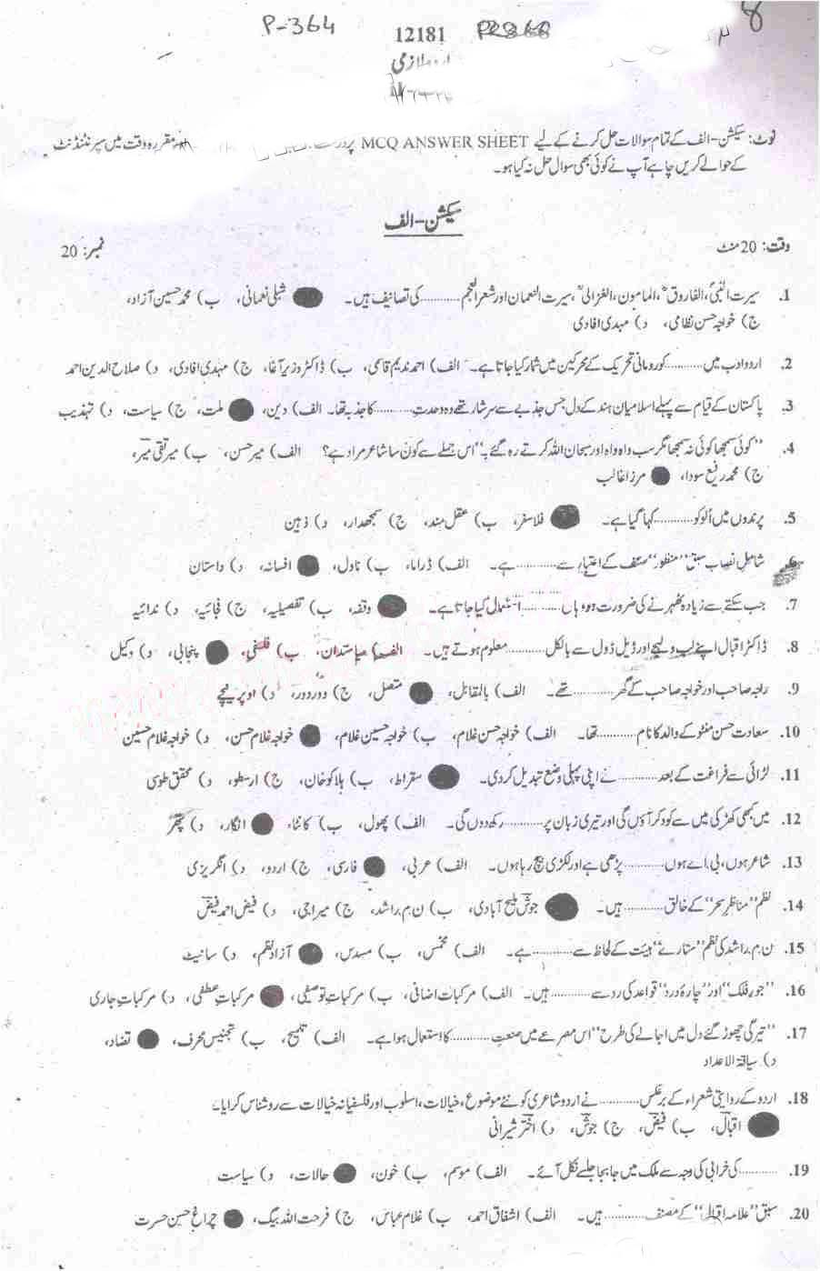 BISE Abbottabad Board Past Papers 2019 Inter Part 1 2, FA