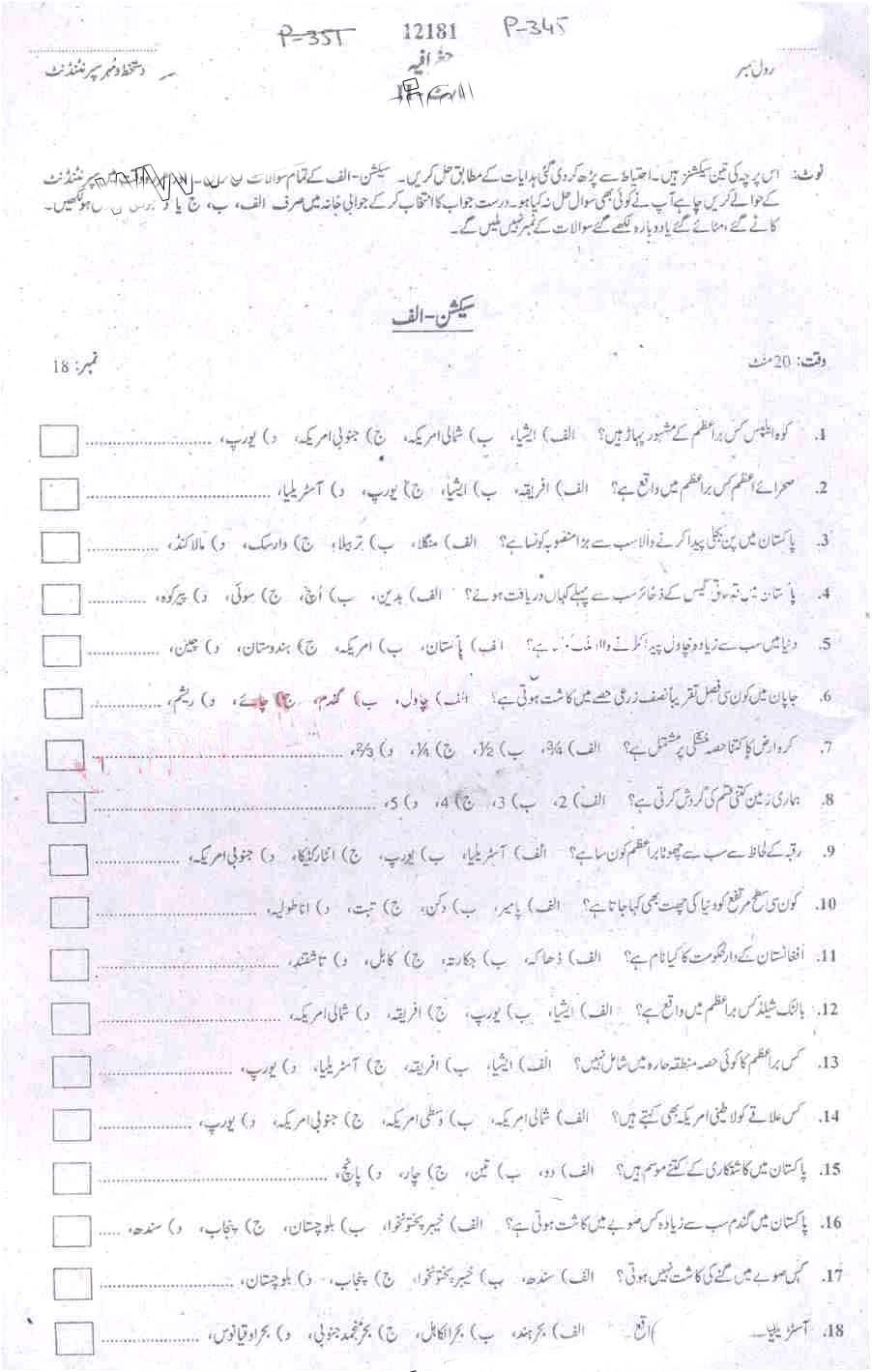 BISE Abbottabad Board Past Papers 2019 Inter Part 1 2, FA, HSSC, FSC