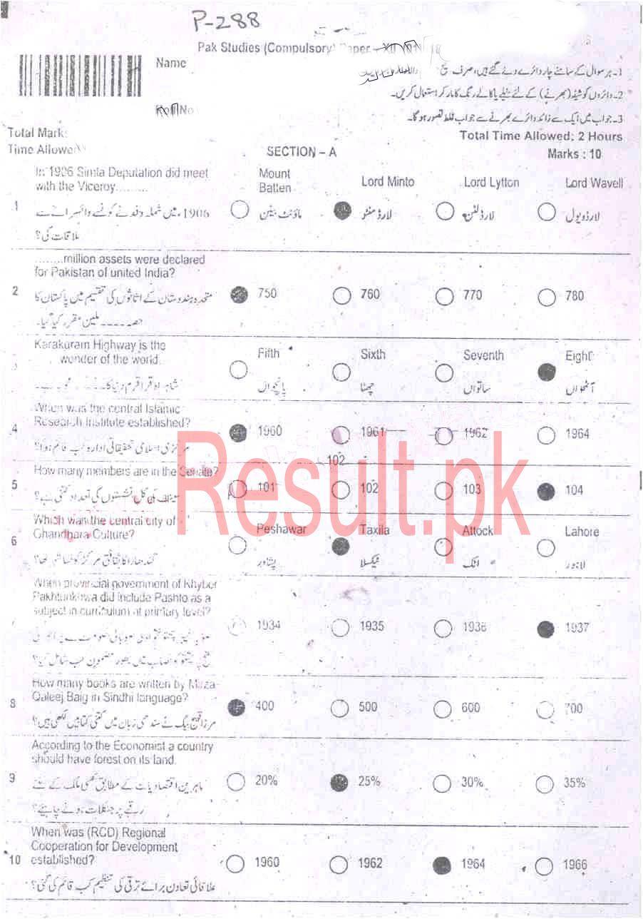 BISE Peshawar Board Past Papers 2019 Inter Part 1 2, FA, HSSC, FSC