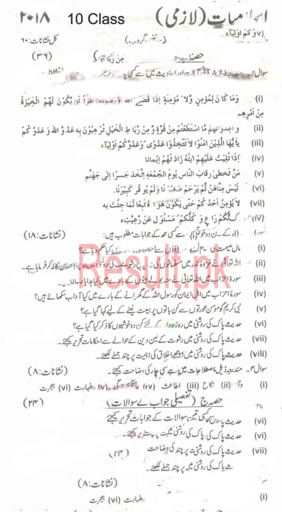 BSEK Karachi Board Past Papers 2019 Matric, SSC Part 1 & 2, 9th