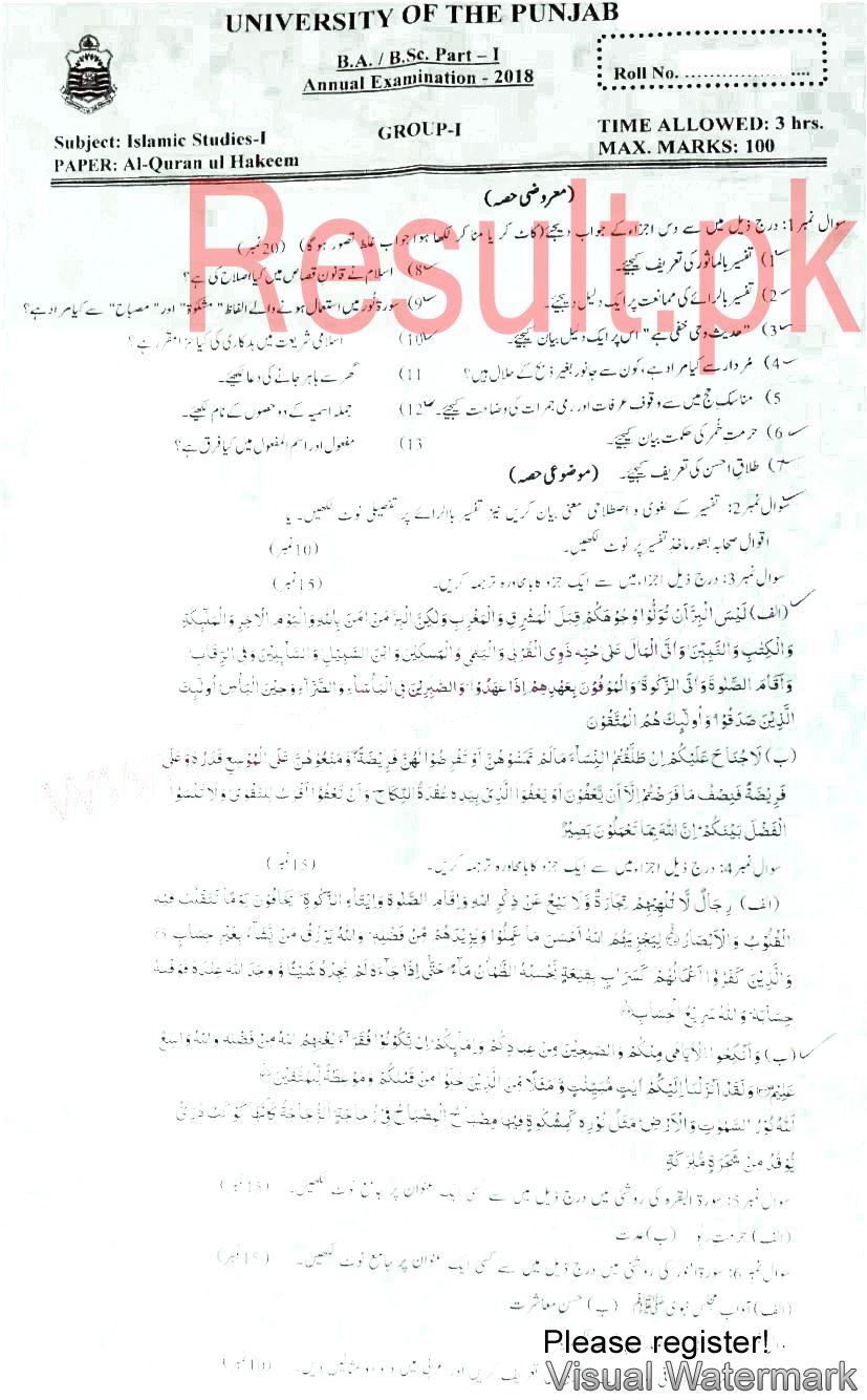 Punjab University Past Papers 2019, pu Past & Model Papers