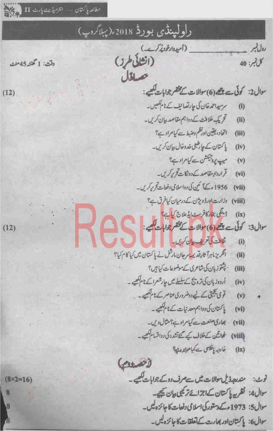 BISE Rawalpindi Board Past Papers 2019 Inter Part 1 2, FA, HSSC, FSC