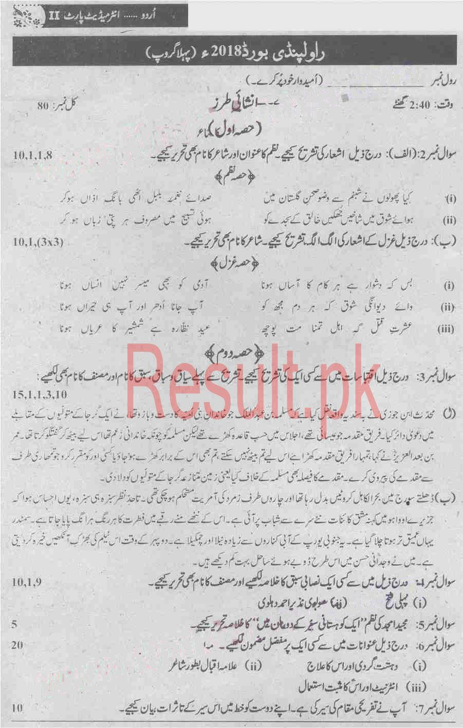 BISE Rawalpindi Board Past Papers 2019 Inter Part 1 2, FA, HSSC, FSC