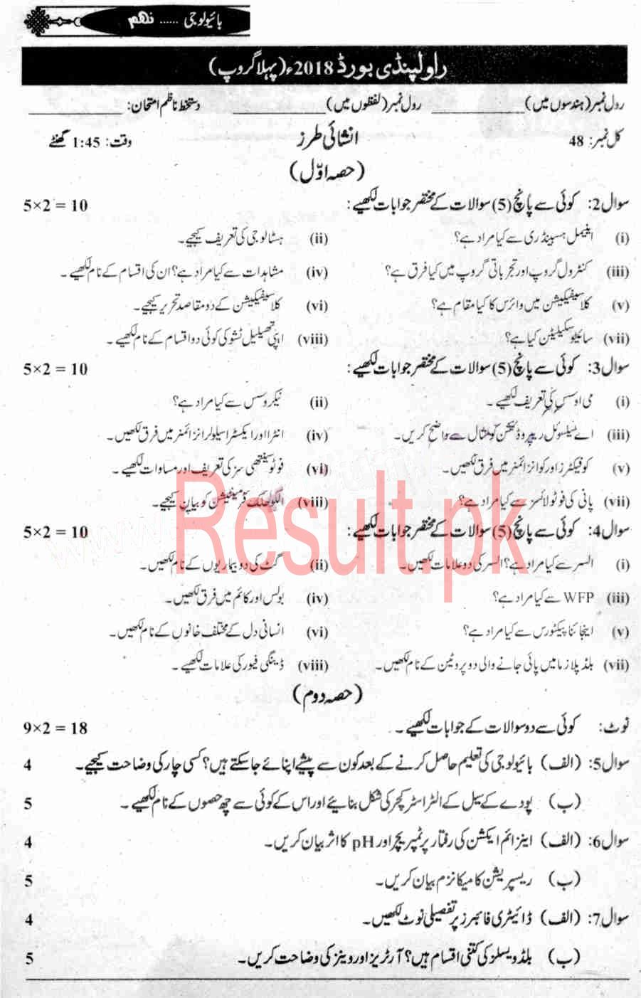 BISE Rawalpindi Board Past Papers 2019 Matric, SSC Part 1 & 2, 9th