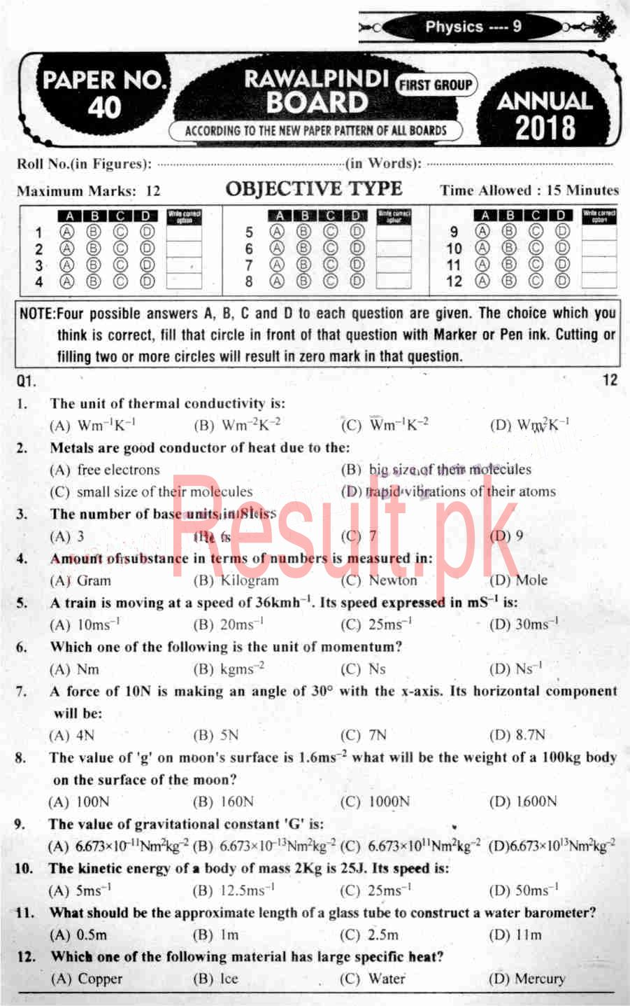 BISE Rawalpindi Board Past Papers 2019 Matric, SSC Part 1