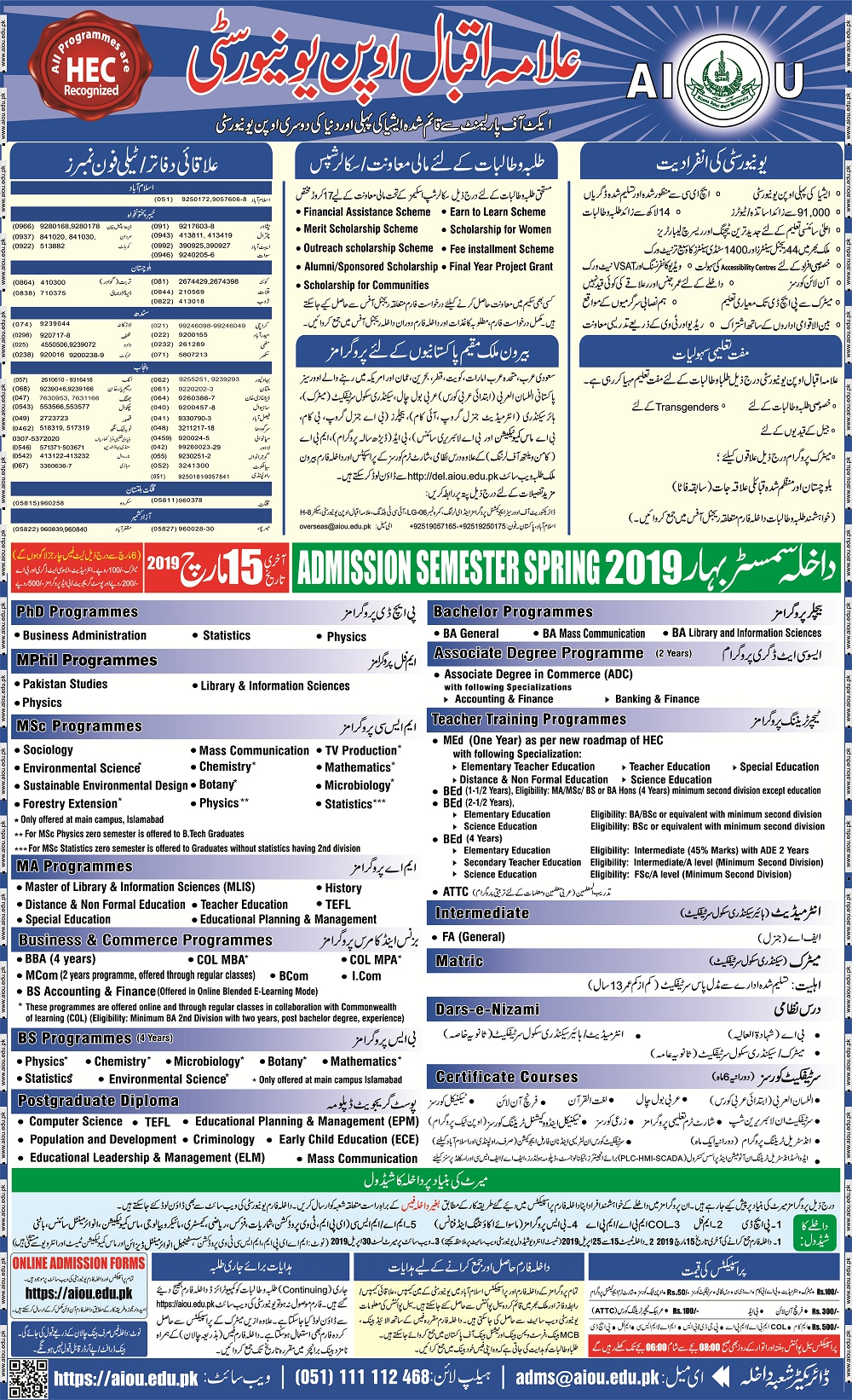 Allama Iqbal Open University Admissions 2019 aiou Online