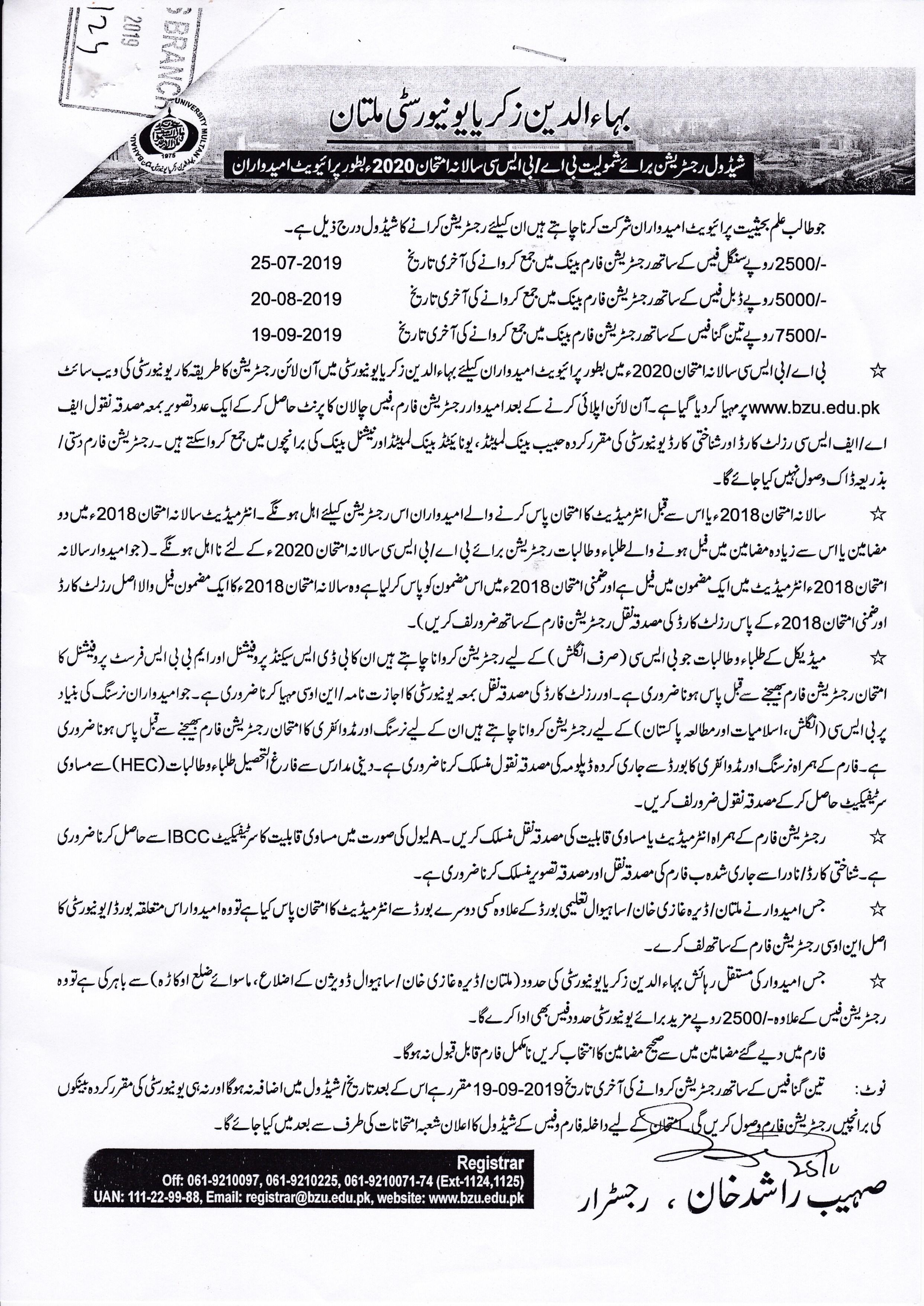 Bahauddin Zakariya University Admissions 2019 in School