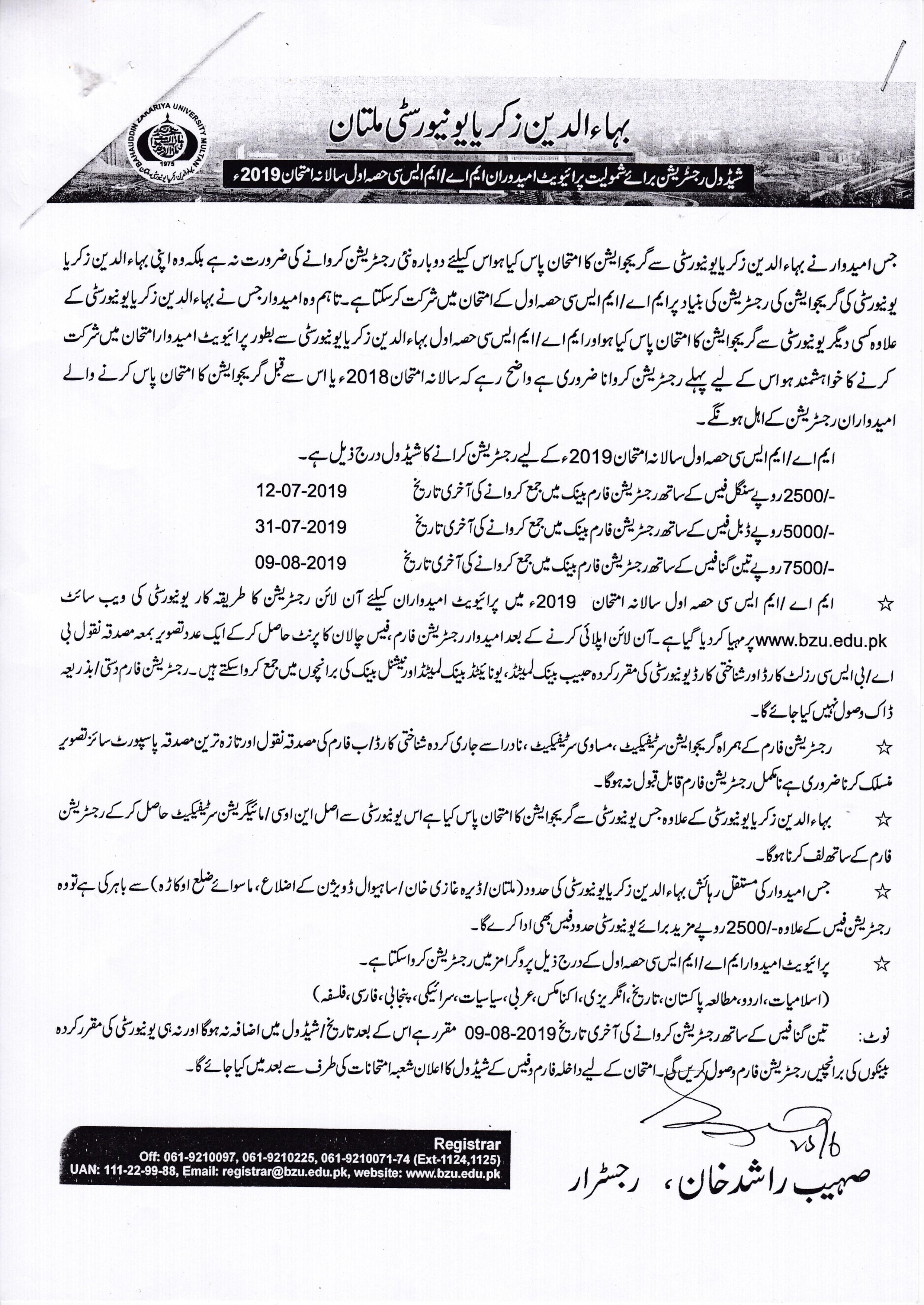Bahauddin Zakariya University Admissions 2019 in School, College