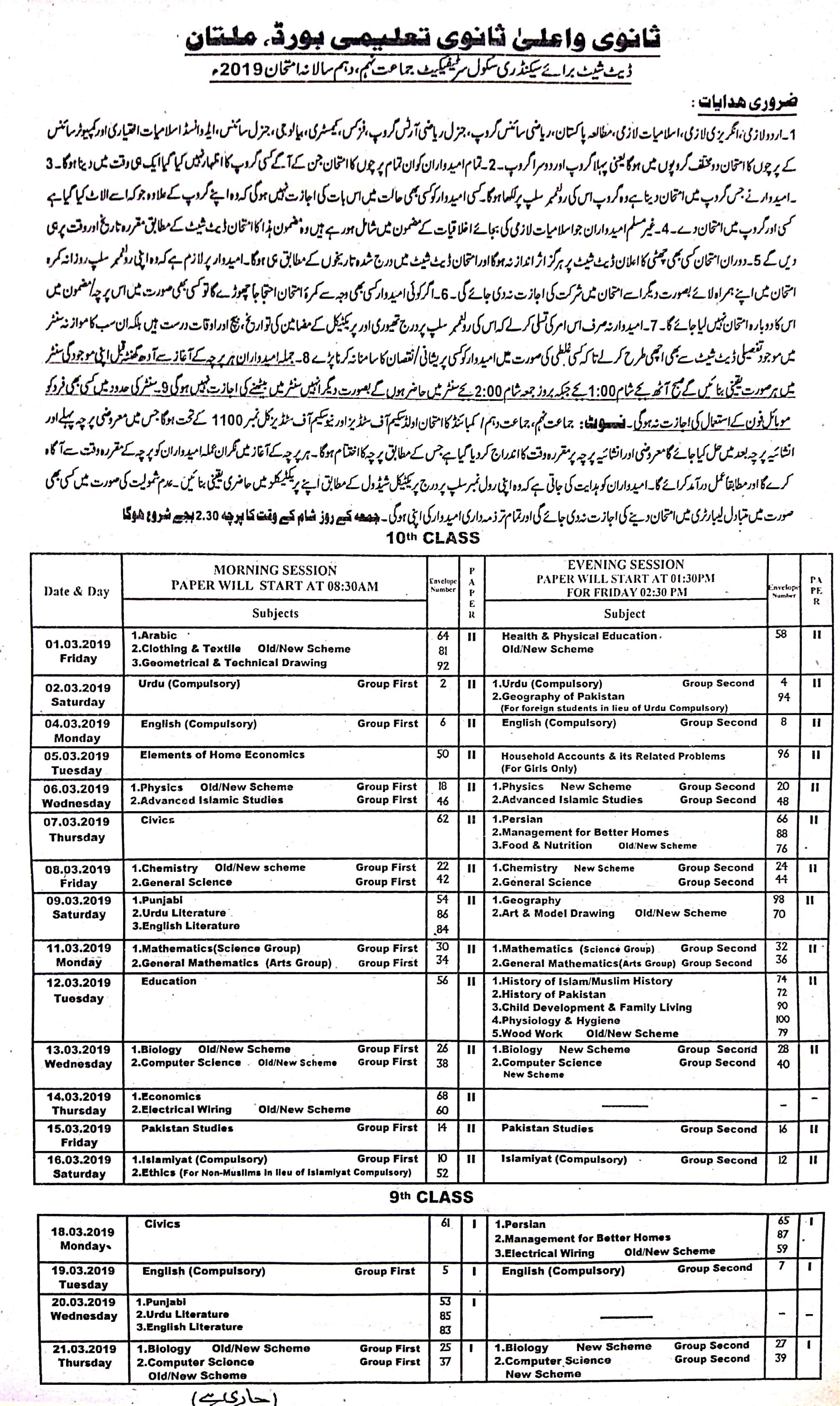 BISE Multan Board Date Sheet 2019 Matric Part 1 2, 9th & 10th, SSC