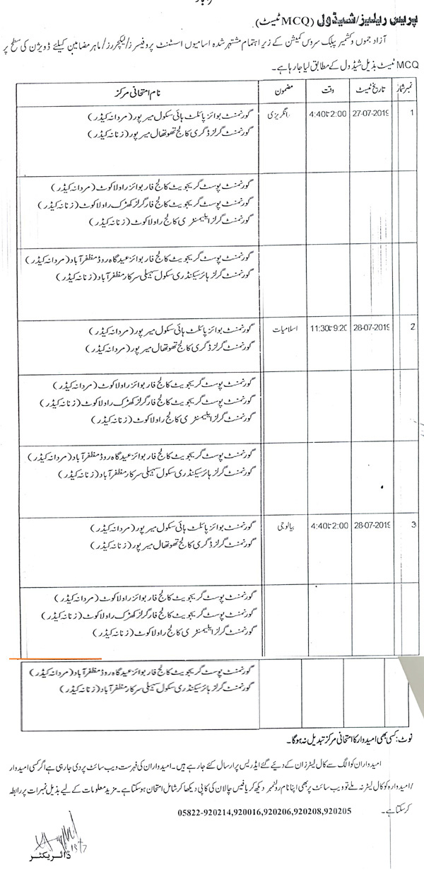 AJK Public Service Commission Date Sheet 2019 ajkpsc Annual Supply
