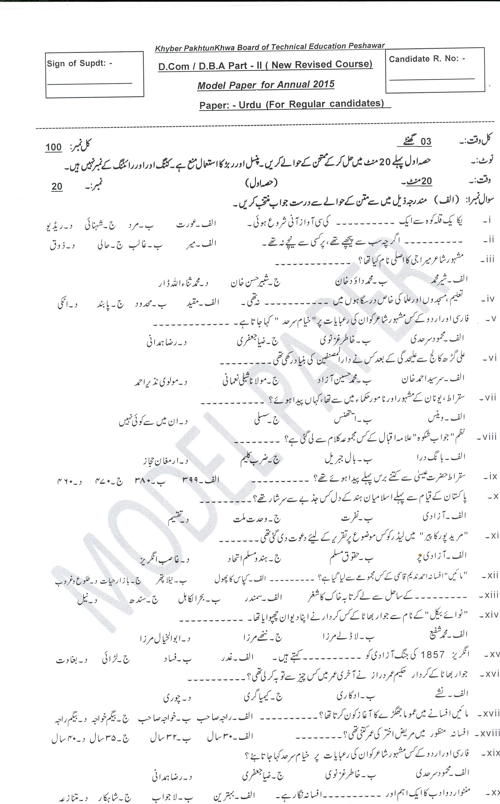 KPK Board of Technical Education Peshawar Model Papers 2019