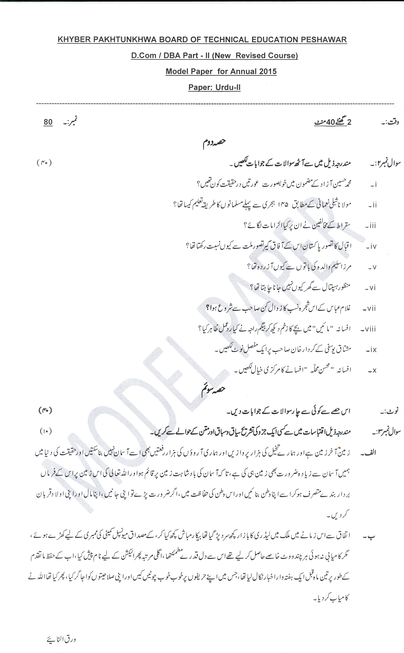 KPK Board of Technical Education Peshawar Model Papers 2019