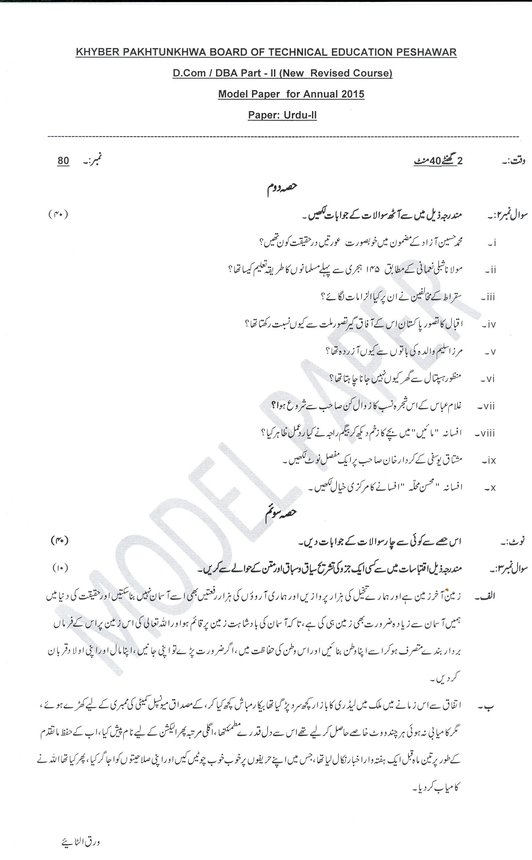 KPK Board of Technical Education Peshawar Model Papers 2019 kpbte
